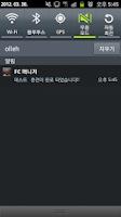 Screenshot of FC 매니저 훈련 알람