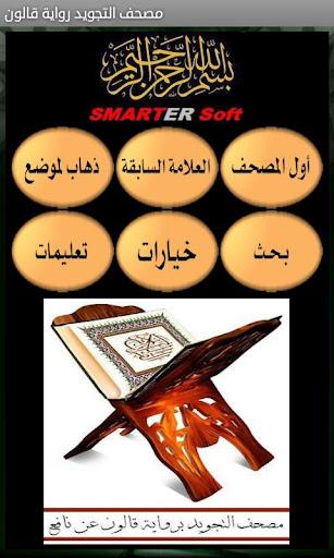 ﺗﺠﻮﻳﺪ ﺭﻭﺍﻳﺔ ﻗﺎﻟﻮﻥ Holy Quran 2