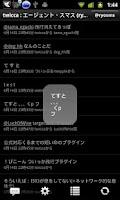 Screenshot of twicca MultiLine Plug-in