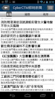 Screenshot of Macau Mobile News