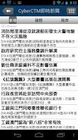 Screenshot of Macau Mobile News