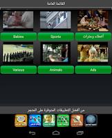 Screenshot of مقاطع فيديو مضحكة ومسلية