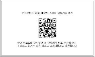 Screenshot of 바코드스캐너 명함기능추가
