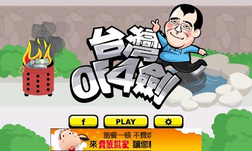 台灣014劍