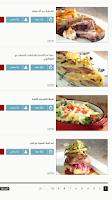 Screenshot of وصفات فتافيت