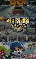 Screenshot of Best Racing/moto Games Ranking