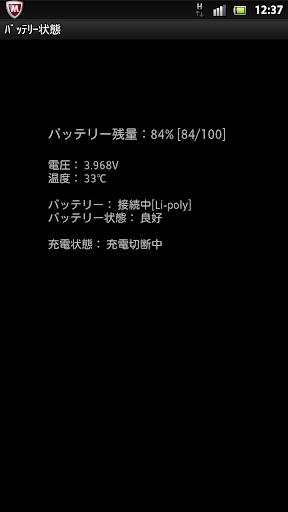 Battery Status(バッテリー状態)
