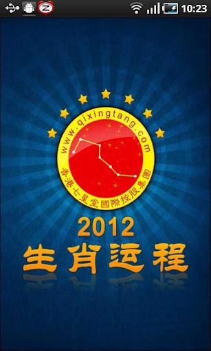 七星堂2012生肖运程