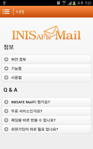 INISAFE MailClient