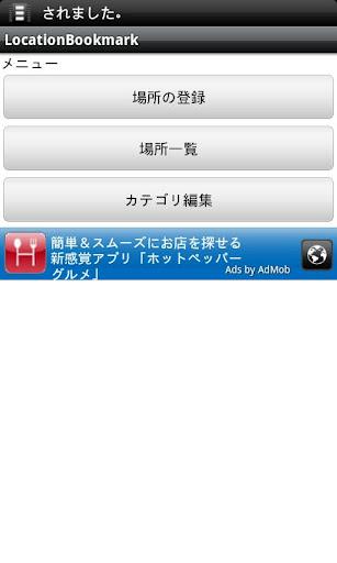 LocationBookmark