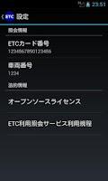 Screenshot of ETC履歴ビューア
