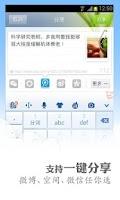 Screenshot of QQ浏览器(极速内核)