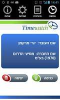 Screenshot of Timewatch שעון נוכחות