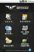 Screenshot of 공군 모바일 앱