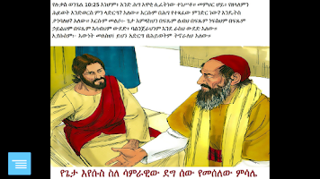 Screenshot of Amharic Bible Story 1