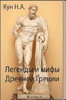 Screenshot of Легенды и мифы Древней Греции