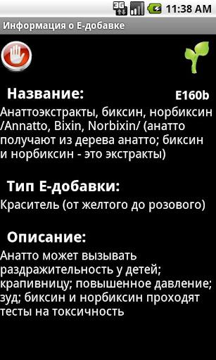 Е-добавки