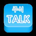 주식톡 ( 증권톡 ) icon