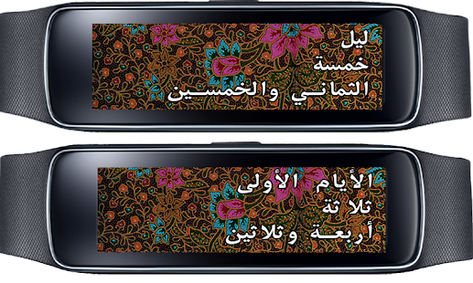 Gearfit TextClock Arabic - screenshot