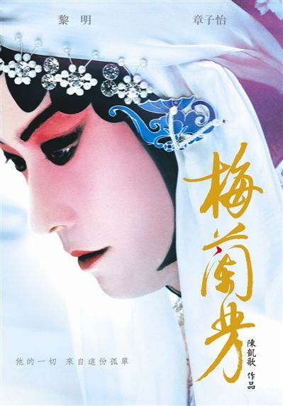 Mei Lanfang Poster