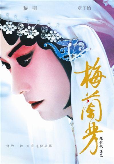 Mei Lanfang Poster