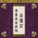 日蓮宗 壽量品自我偈(日常のおつとめ) icon