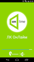 Screenshot of ЛК ОнЛайм
