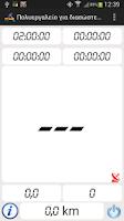 Screenshot of Πολυεργαλείο για διασώστες