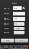 Screenshot of StockCalculator