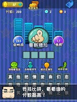 Screenshot of 疯狂猜歌名II