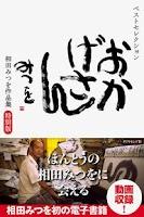 Screenshot of 『おかげさん』相田みつを作品集特別編
