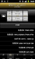 Screenshot of OKtm Siddur Edot Hamizrach