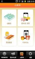 Screenshot of 캐시팝팝 - 필수 돈버는 앱!