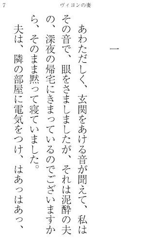 玩免費書籍APP|下載名作 太宰治Ⅱ ヴィヨンの妻・斜陽・お伽草紙... app不用錢|硬是要APP