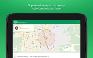 Screenshot of Радар