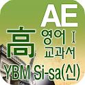 고등 영어Ⅰ 교과서 영단어 YBM Si-sa(신) icon