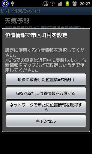 【免費天氣App】ピンポイント天気ウィジェット-APP點子