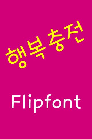 NeoHappycharge Korean FlipFont