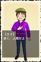 Screenshot of ひとり人狼ゲー