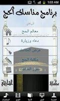 Screenshot of مناسك الحج - Alhaj