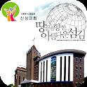 부산산성교회 icon