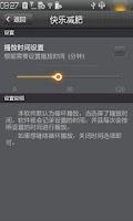 Screenshot of 快乐减肥