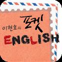EBS FM 이현호의포켓영어 (2012.3월호) icon