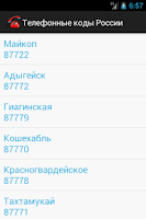 Screenshot of Телефонные коды России