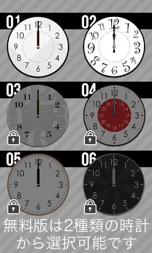 無料个人化Appの秒針付きアナログ時計ウィジェット free|記事Game