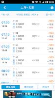 Screenshot of 8684火车(火车票/时刻表/订票/拨号)