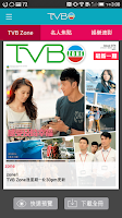 Screenshot of TVB Zone