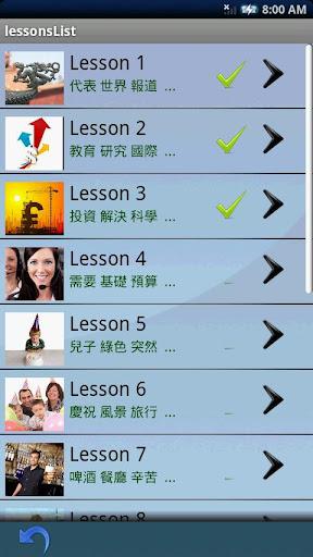 【免費教育App】中文咖啡(JP) 系列1-APP點子