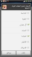 Screenshot of ناصر القطامي - قرآن أدعية خطب