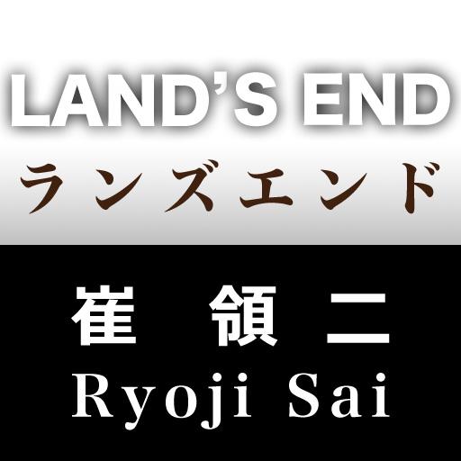 书籍のランズエンド(特典動画なし) LOGO-記事Game